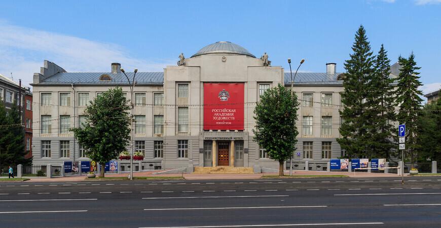 Художественный музей Новосибирска