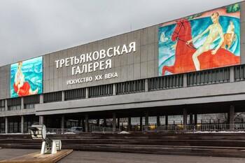 Здание Третьяковки на Крымском Валу закроют на 4-5 лет