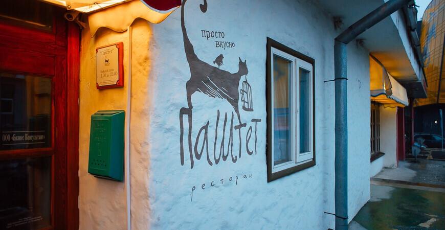 Ресторан «Паштет» в Екатеринбурге