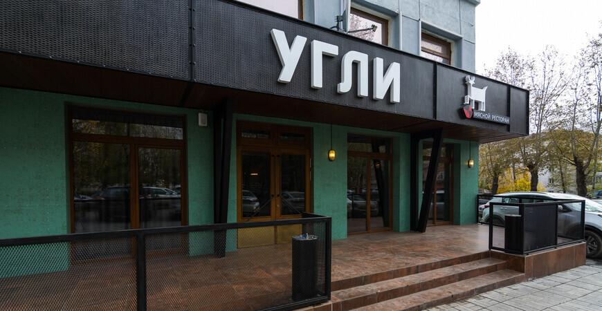 Ресторан «Угли» в Екатеринбурге
