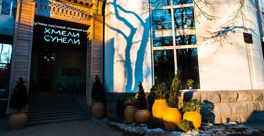 Ресторан «Хмели Сунели» в Екатеринбурге