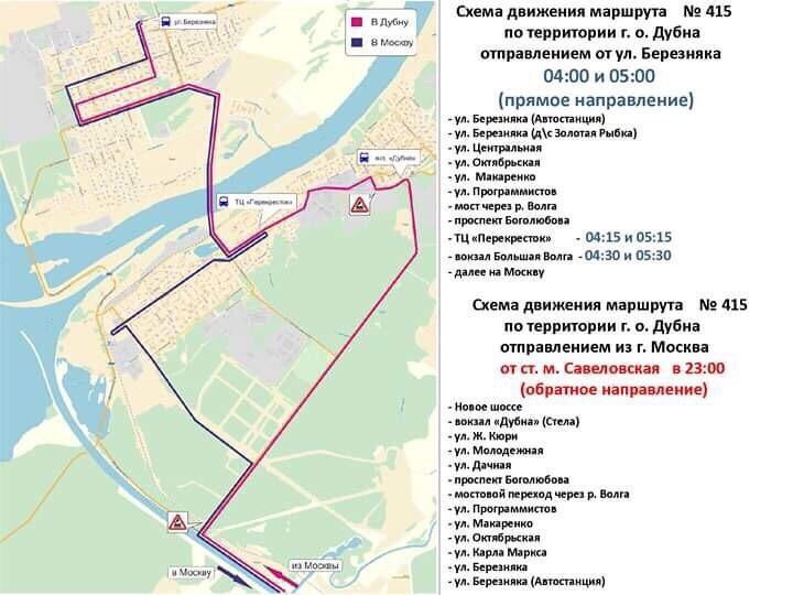 Автобус Москва — Дубна