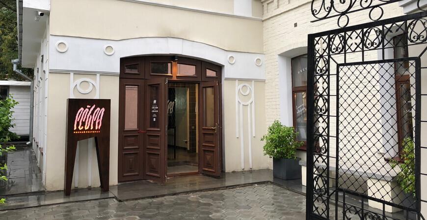 Ресторан «Ребра» в Екатеринбурге