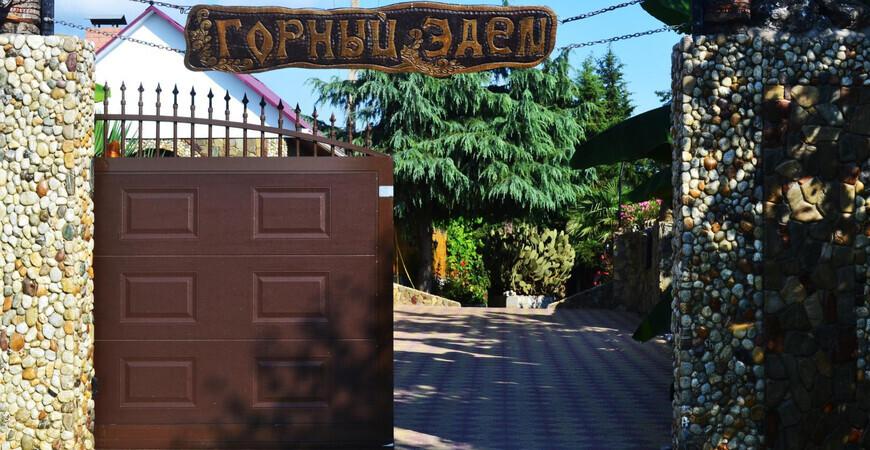 Туристический комплекс «Горный Эдем» в Лоо