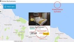 TripAdvisor публикует фейковые отзывы о разрушенном землетрясением отеле