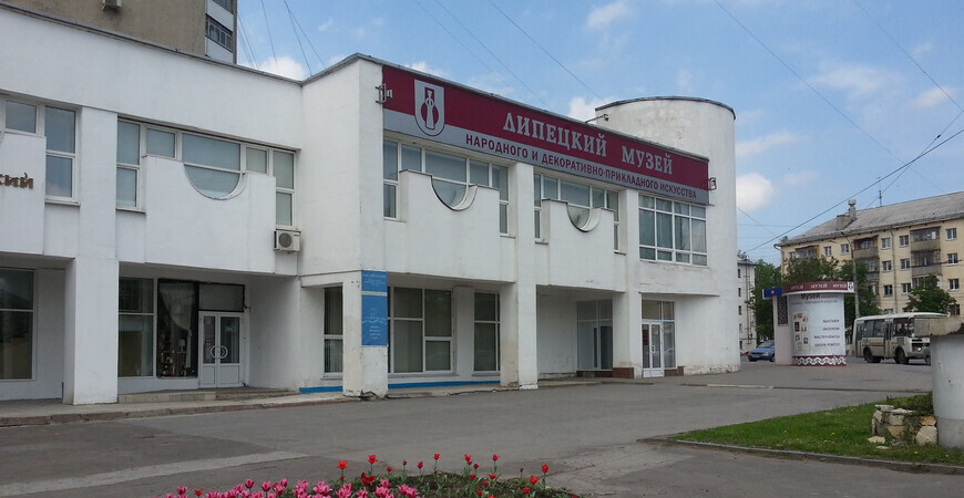 Липецкий музей народного и декоративно-прикладного искусства