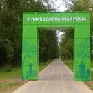 Парк «Соловьиная роща» в Смоленске
