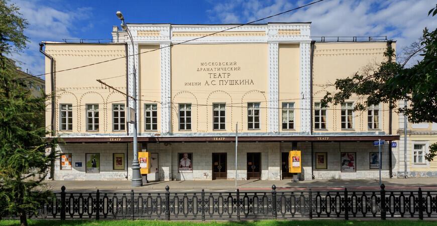 Московский театр имени Пушкина