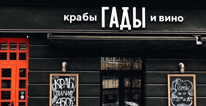 Ресторан «Гады, Крабы и Вино» в Екатеринбурге