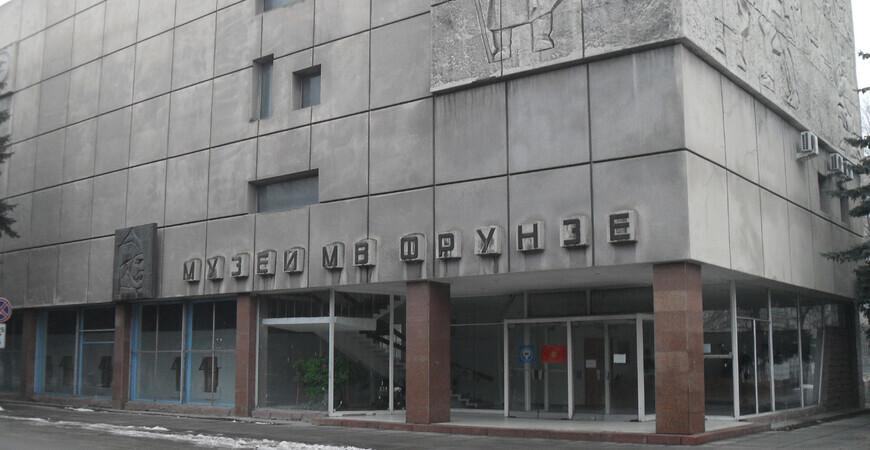Дом-музей М. В. Фрунзе в Бишкеке