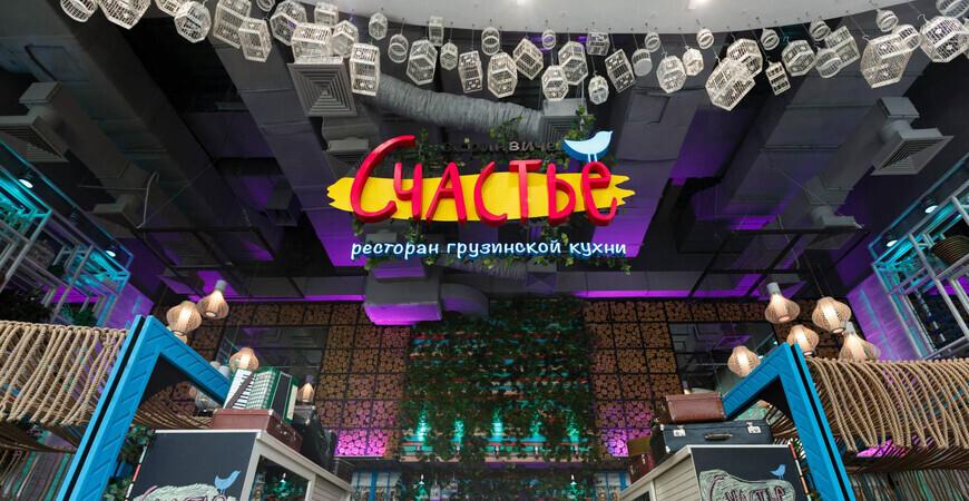 Ресторан «Счастье» в Екатеринбурге