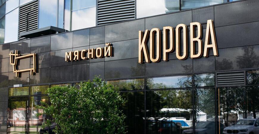 Ресторан «Корова» в Екатеринбурге