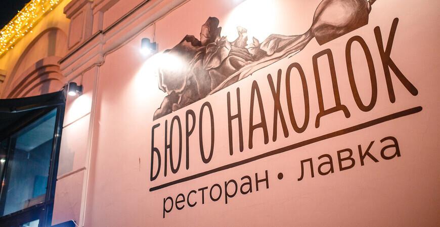 Ресторан «Бюро Находок» в Екатеринбурге