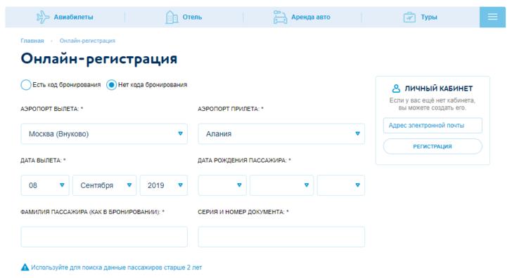 Регистрация на рейс «Победы»: онлайн и в аэропорту
