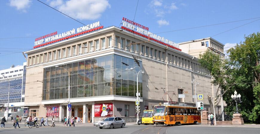 Театр музкомедии в Екатеринбурге