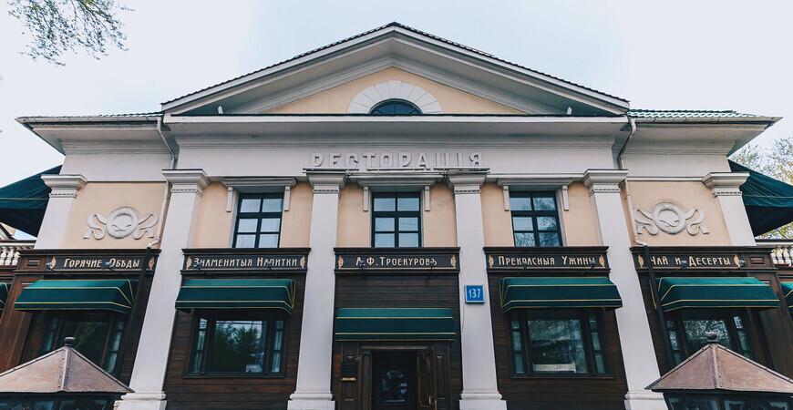 Ресторан «Троекуров» в Екатеринбурге