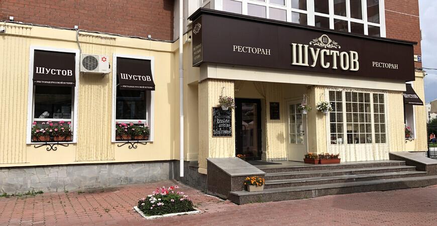 Ресторан «Шустов» в Екатеринбурге