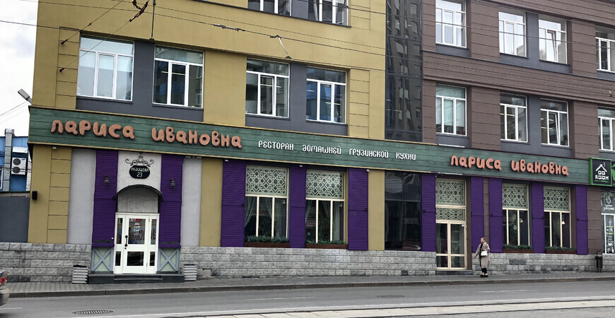 Ресторан «Лариса Ивановна» в Екатеринбурге