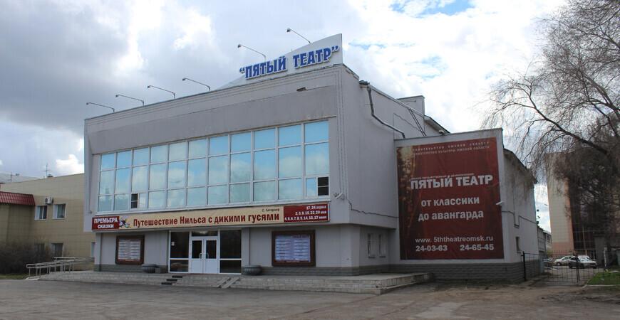 «Пятый театр» в Омске