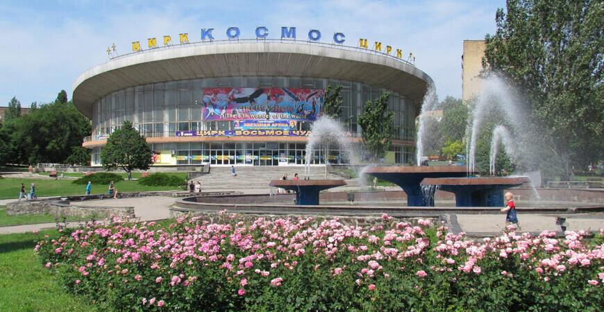 Цирк «Космос» в Донецке