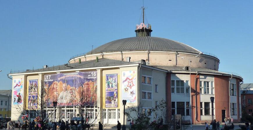 Цирк Иркутска