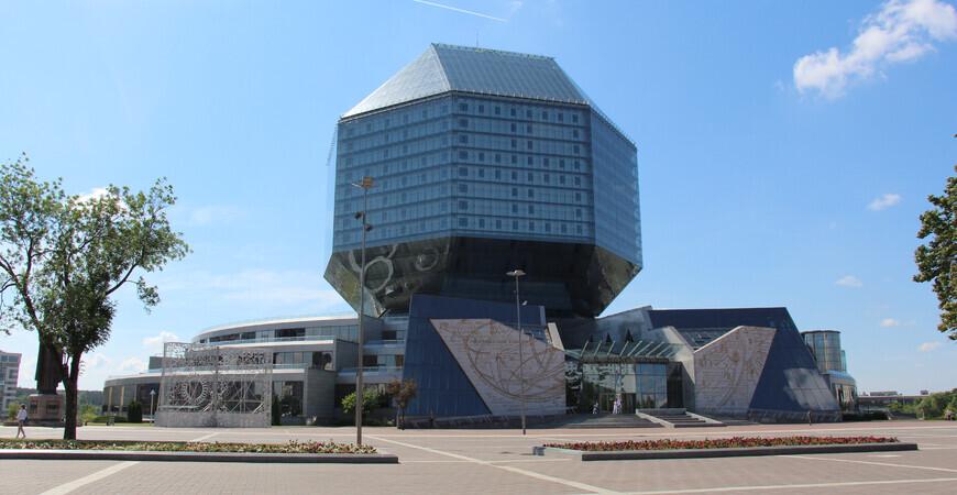 Национальная библиотека Беларуси (Нацыянальная бібліятэка Беларусі)