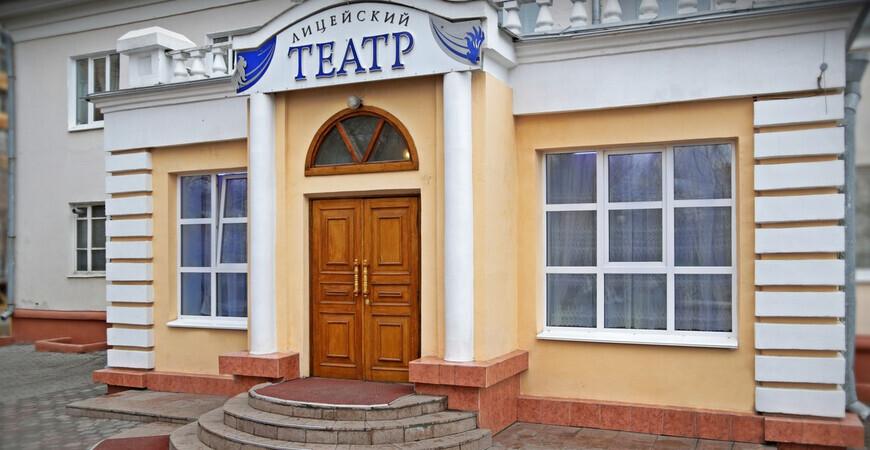 Драматический Лицейский театр Омска