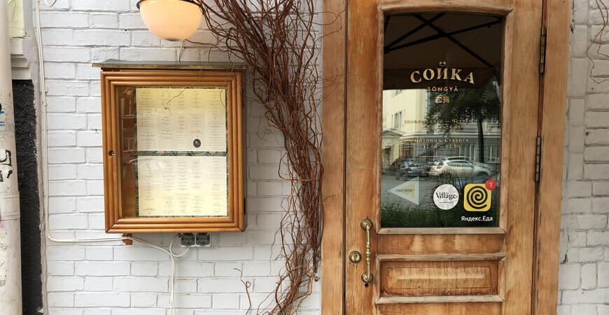 Ресторан «Сойка» в Екатеринбурге