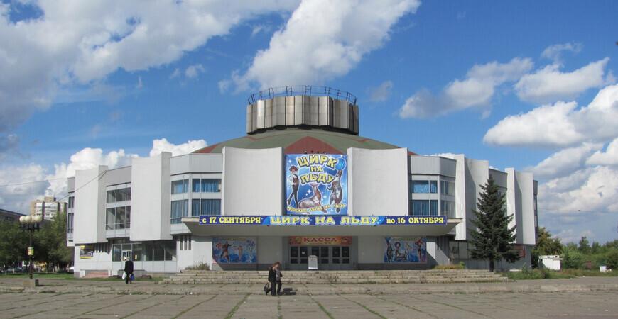 Цирк Магнитогорска