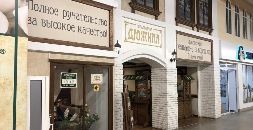 Пельменная «Дюжина» в Екатеринбурге