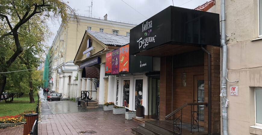 Кафе «Кинза и базилик» в Екатеринбурге