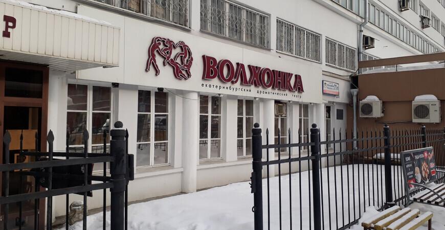 Театр «Волхонка» в Екатеринбурге