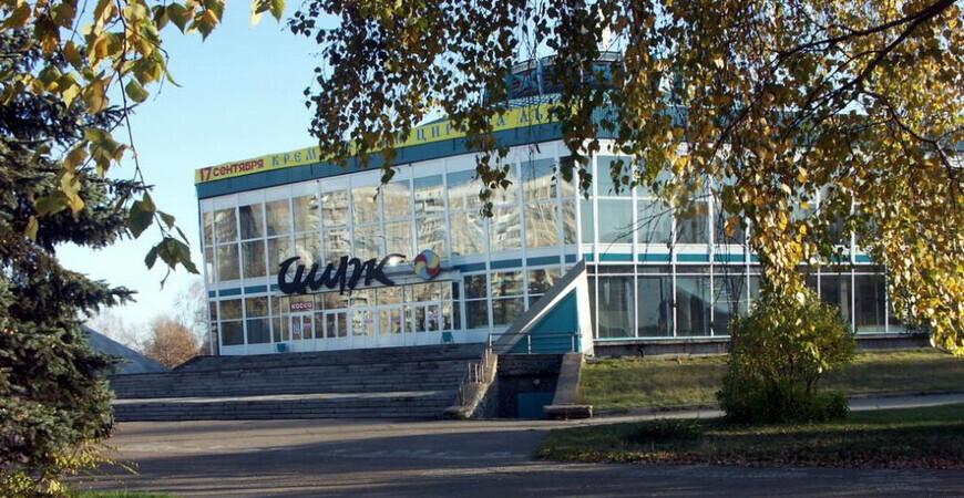 Цирк Новокузнецка