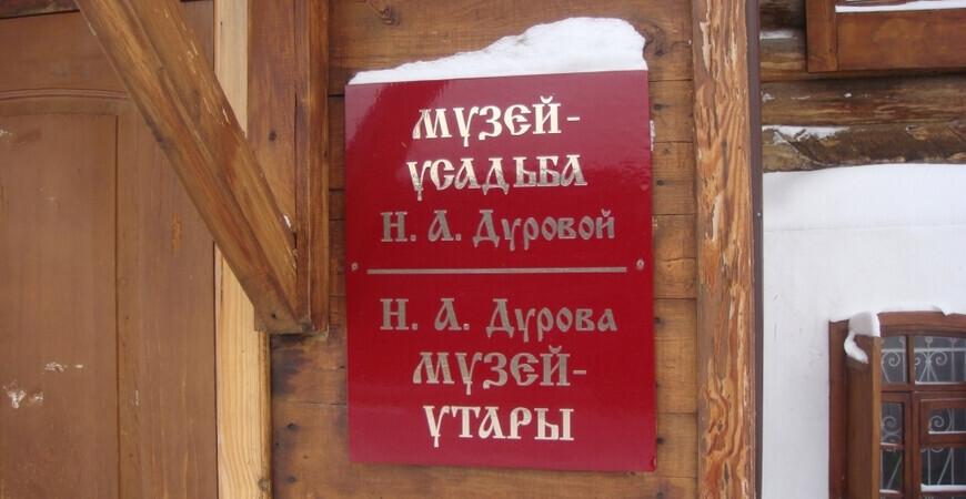Музей-усадьба Н. А. Дуровой