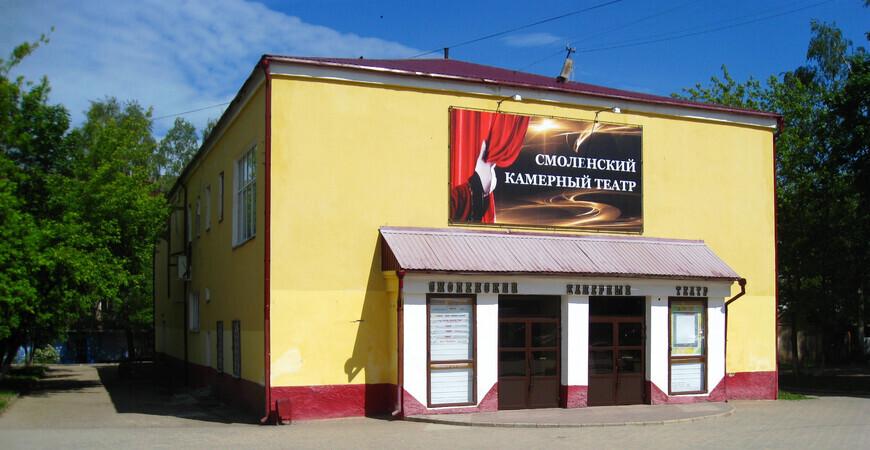 Камерный театр Смоленска