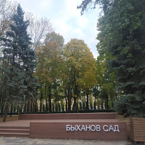 Прогулка по Быханову саду...