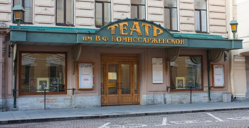 Театр имени В.Ф. Комиссаржевской в Санкт-Петербурге