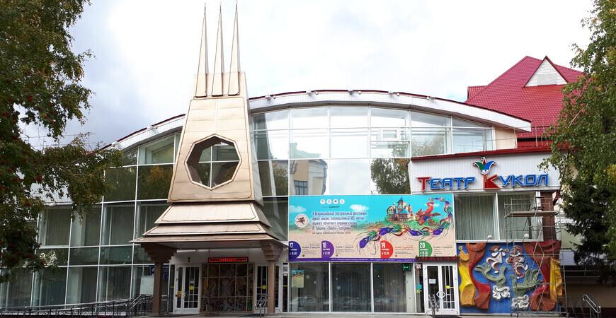 Театр кукол в Тюмени
