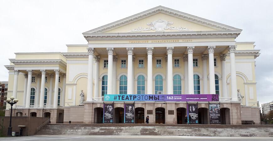 Драмтеатр Тюмени