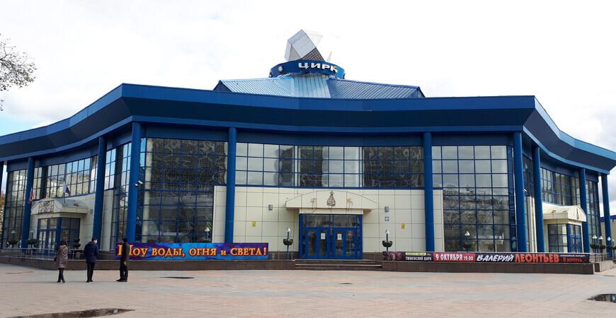 Цирк в Тюмени