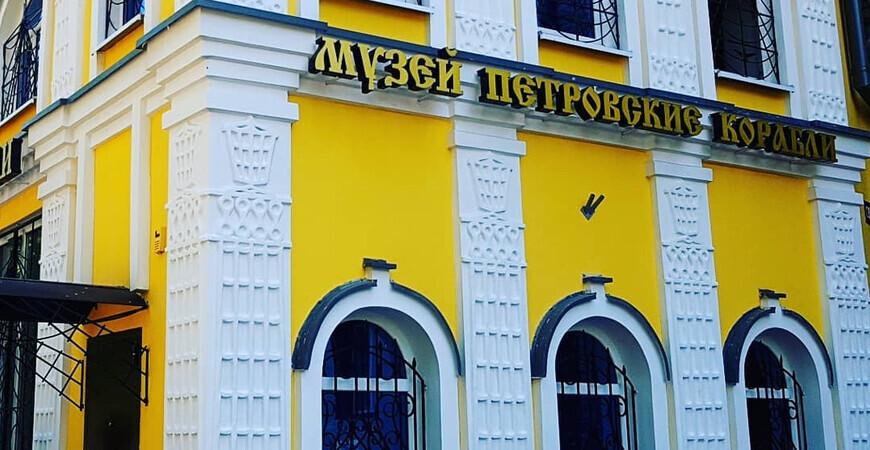 Музей Петровских кораблей