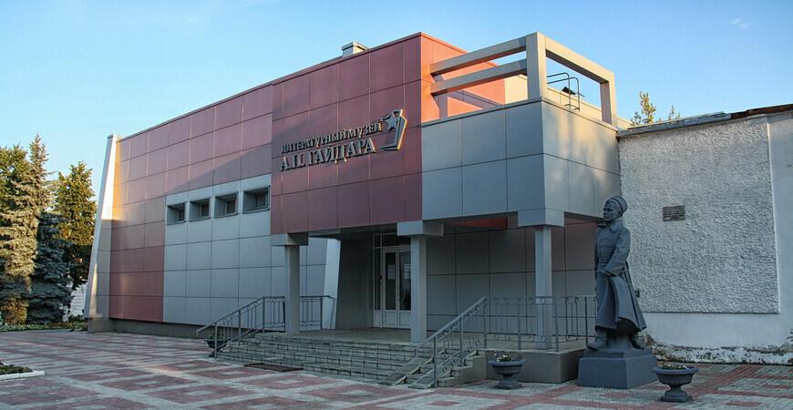 Литературный музей А. П. Гайдара
