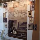 Музей К. А. Федина