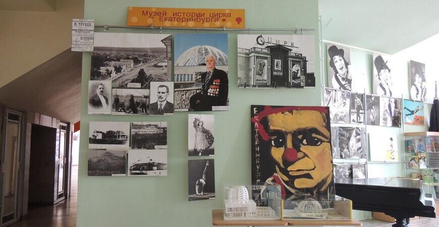 Музей истории циркового искусства в Екатеринбурге