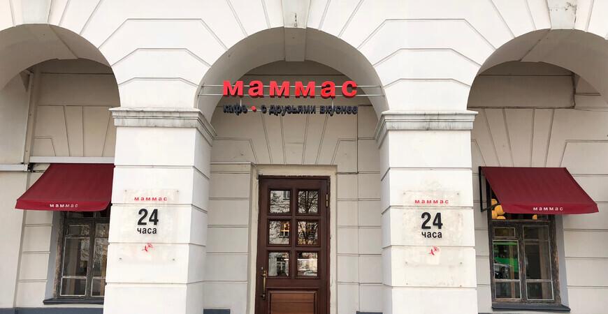 Ресторан «Маммас» в Екатеринбурге («Маммас Биг Хаус»)