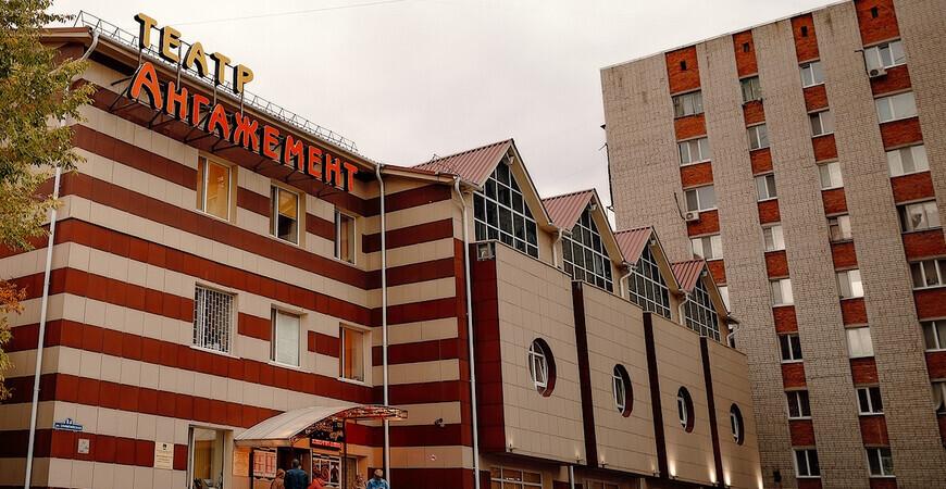 Театр «Ангажемент» в Тюмени
