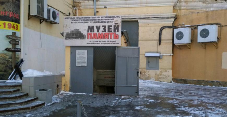 Музей «Память» в Волгограде