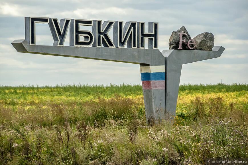 Въездная стела город Губкин