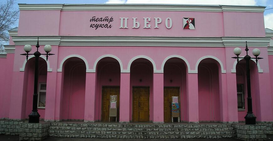 Театр кукол «Пьеро»