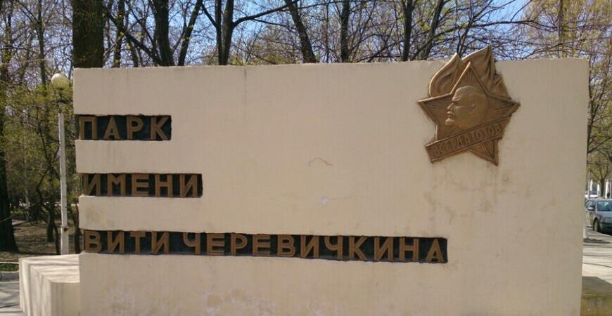 Парк Черевичкина